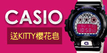 CASIO▼送Hello Kitty香皂