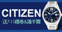 CITIZEN▼送7-11禮券&護手霜