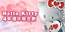 Hello KItty 限定款