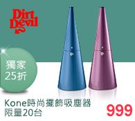 All New DirtDevil Kone時尚擺飾吸塵器