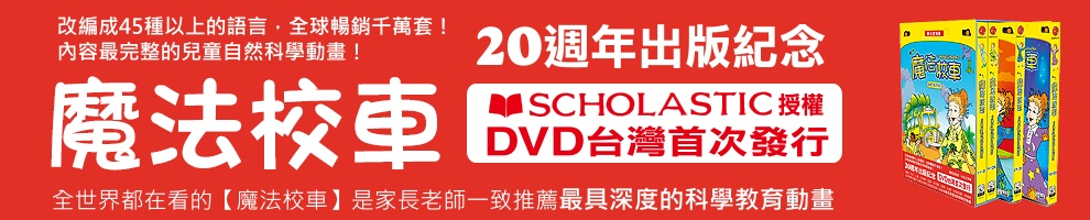 魔法校車 Magic School Bus 套裝DVD