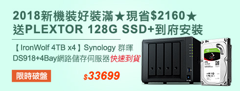 【IronWolf 4TB x4】Synology DS918+ 4Bay