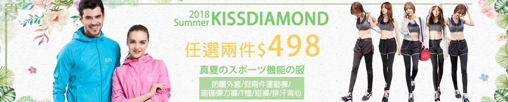 KissDiamond夏涼感↘249