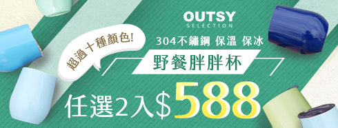 OUTSY胖胖杯均$294