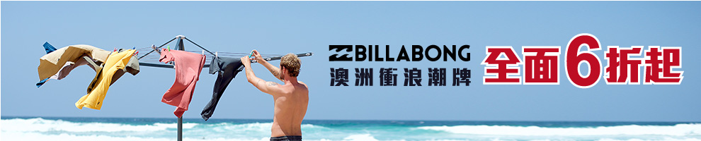 BILLABONG↘6折起