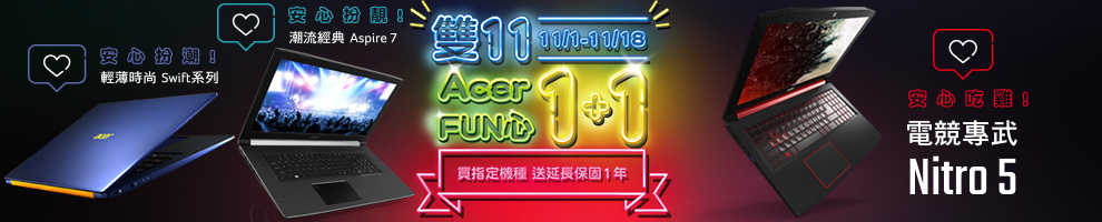 acer 保固1+1