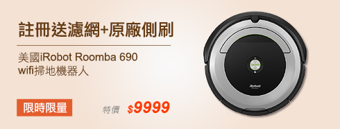 美國iRobot Roomba 690 wifi掃地機器人