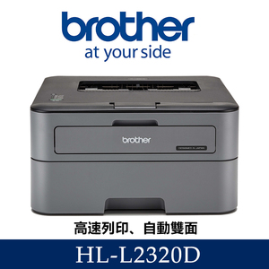 Brother雷射機