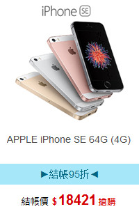 APPLE iPhone SE 64G (4G)