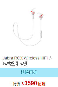 Jabra ROX Wireless HiFi 入耳式藍芽耳機