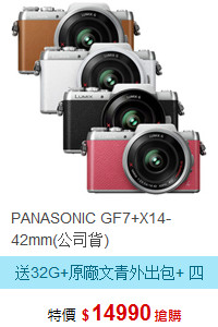 PANASONIC GF7+X14-42mm(公司貨)