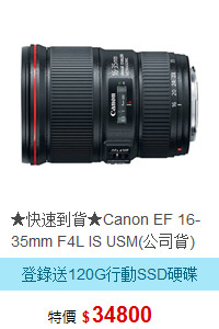 ★快速到貨★Canon  EF 16-35mm F4L IS USM(公司貨)