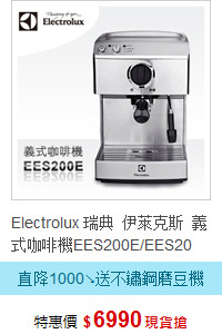 Electrolux 瑞典 伊萊克斯 義式咖啡機EES200E/EES20