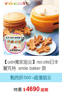 【udn獨家組合】recolte日本麗克特 smile baker 微
