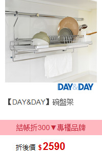 【DAY&DAY】碗盤架