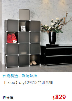 【ikloo】diy12格12門組合櫃