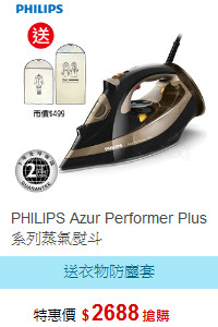 PHILIPS Azur Performer Plus系列蒸氣熨斗