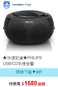 ★快速到貨★PHILIPS USB/CD手提音響