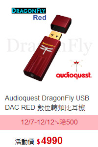 Audioquest DragonFly USB DAC RED 數位轉類比耳機