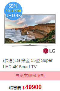 (快倉)LG 樂金 55型 Super UHD 4K Smart TV