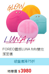 FOREO露娜LUNA fofo雙效潔面儀