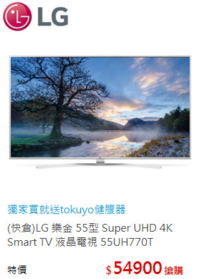 (快倉)LG 樂金 55型 Super UHD 4K Smart TV 液晶電視  55UH770T
