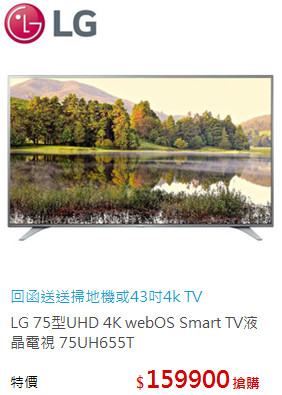 LG 75型UHD 4K webOS Smart TV液晶電視 75UH655T
