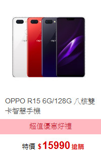 OPPO R15 6G/128G 八核雙卡智慧手機