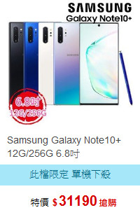 Samsung Galaxy Note10+ 12G/256G 6.8吋