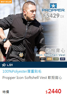 Propper Icon Softshell Vest 軟殼背心