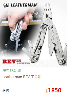 Leatherman REV 工具鉗