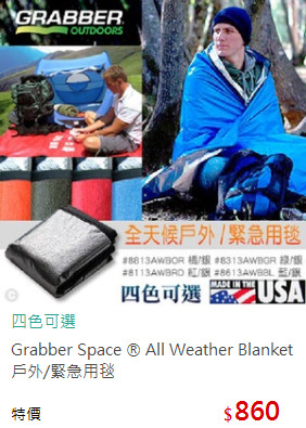 Grabber Space ® All Weather Blanket 戶外/緊急用毯