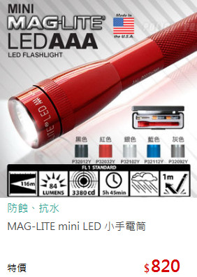 MAG-LITE mini LED 小手電筒