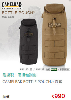 CAMELBAK BOTTLE POUCH水壺套