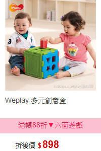 Weplay 多元創意盒