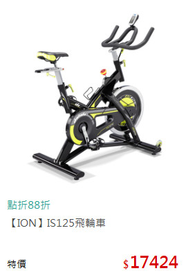 【ION】IS125飛輪車