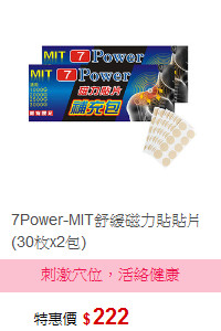 7Power-MIT舒緩磁力貼貼片(30枚x2包)