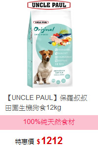【UNCLE PAUL】保羅叔叔田園生機狗食12kg
