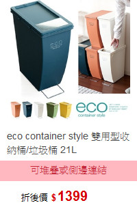 eco container style 雙用型收納桶/垃圾桶 21L