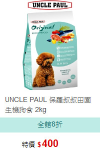 UNCLE PAUL 保羅叔叔田園生機狗食 2kg