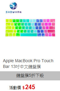 Apple MacBook Pro Touch Bar 13吋中文鍵盤膜