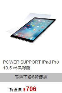 POWER SUPPORT iPad Pro 10.5 吋保護膜