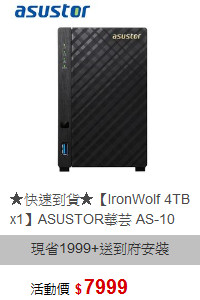 ★快速到貨★【IronWolf 4TB x1】ASUSTOR華芸 AS-10