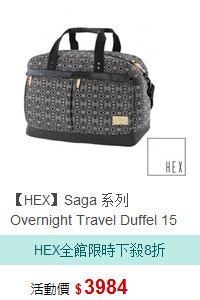 【HEX】Saga 系列 Overnight Travel Duffel 15吋