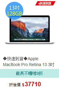◆快速到貨◆Apple MacBook Pro Retina 13.3吋 128G