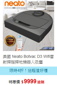 美國 Neato Botvac D3 Wifi雷射掃描掃地機器人吸塵