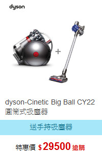 dyson-Cinetic Big Ball CY22 圓筒式吸塵器
