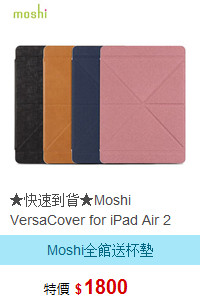 ★快速到貨★Moshi VersaCover for iPad Air 2
