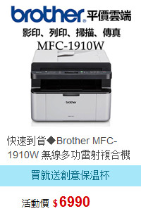 快速到貨◆Brother MFC-1910W 無線多功雷射複合機