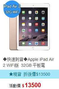◆快速到貨◆Apple iPad Air 2 WiFi版 32GB 平板電